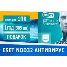 Eset nod32 antivirus - 1pc 1год ру + подарок