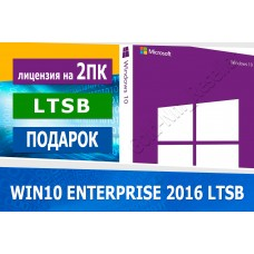 Windows 10 Enterprise 2016 LTSB 2PC + подарок