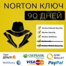 Ключ Norton (90 дней)
