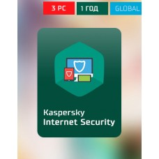 Kaspersky Internet Security 1 год 3ПК Россия СНГ